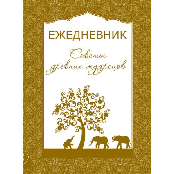 Ежедневник. Советы древних мудрецов
